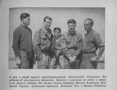 Анатолий Тарасов с итальянскими партизанами