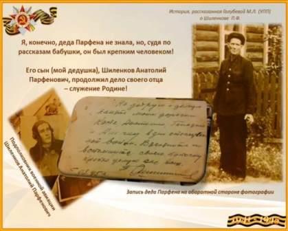 ШИЛЕНКОВ ПАРФЕН ФЕДЕРОВИЧ