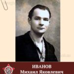 Иванов Михаил Яковлевич
