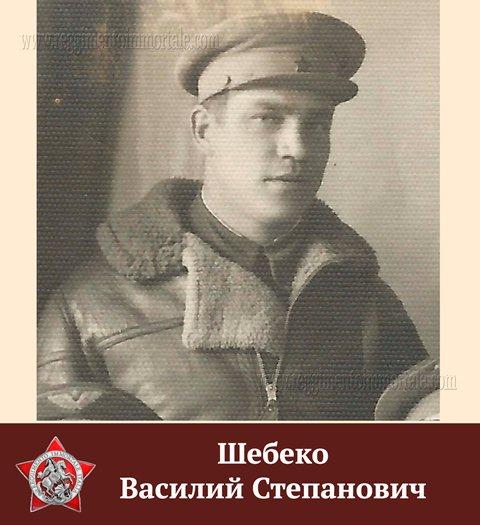Шебеко
