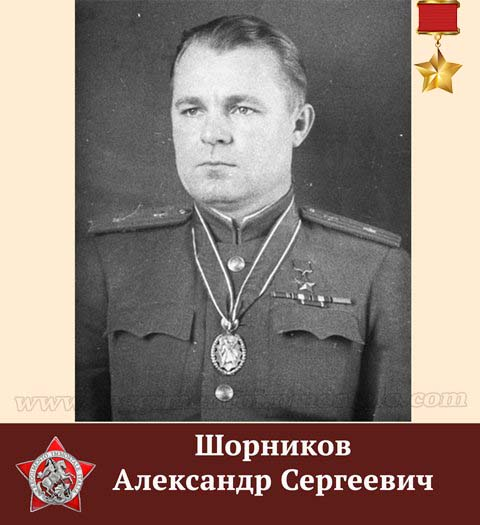 Шорников