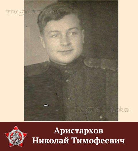 Аристархов