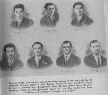 Семейство Черви, расстрелянное немецкими нацистами