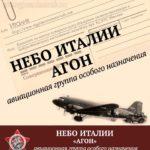 НЕБО ИТАЛИИ АГОН авиационная группа особого назначения