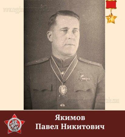 Якимов